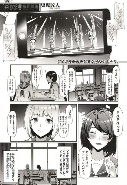逆痴●専用電車(単話)