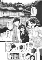 二兎と交わる!! 〜ゆきとしなのの発情温泉〜(単話)