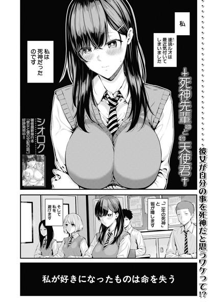 死神先輩と天使君(単話)