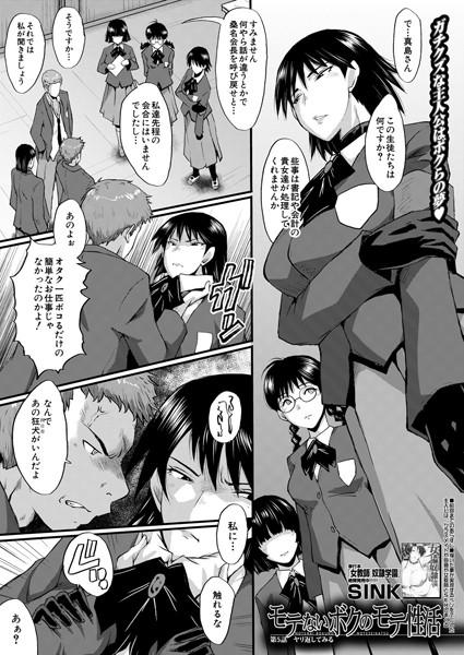 中出しエロ漫画 モテないボクのモテ性活(単話)
