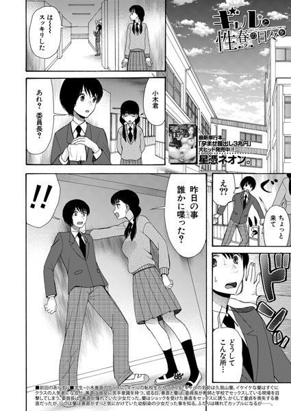 ギャルエロ漫画 ギャルと性春の日々を(単話)