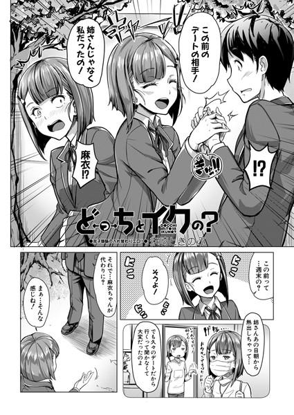 妹エロ漫画 どっちとイクの?(単話)
