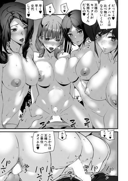 エロ漫画無料 メモリー・ゲーム(単話)