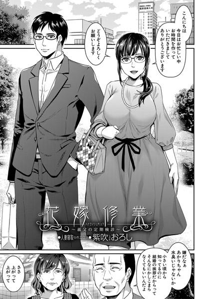 寝取られエロ漫画 花嫁修業〜義父の定期健診〜(単話)