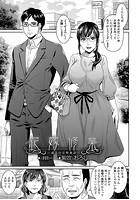 花嫁修業〜義父の定期健診〜(単話) b104atint00792のパッケージ画像