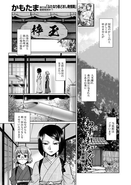 ふたなりエロ漫画 わすれなぐさ 〜旅館玉梓繁(殖)盛記〜(...
