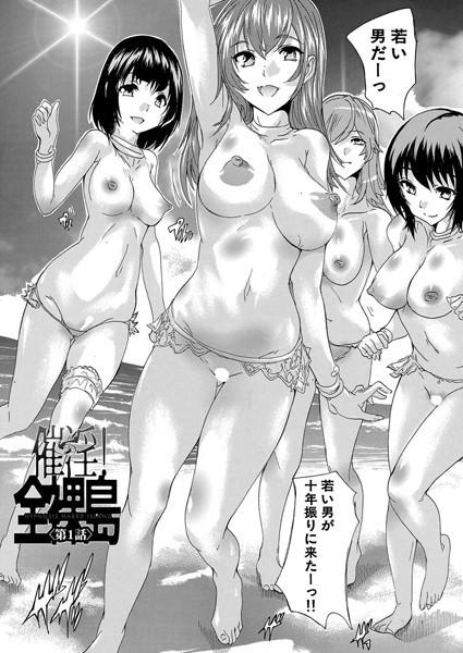 催淫!全裸島(単話)