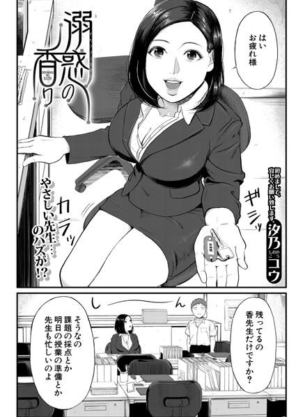 痴女エロ漫画 溺惑の香り(単話)