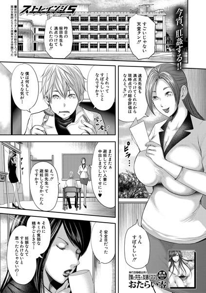 アナルエロ漫画 ストレインジS -おっぱいの回-(単話)