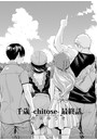 千歳 -chitose- <最終話> (世徒ゆうき)