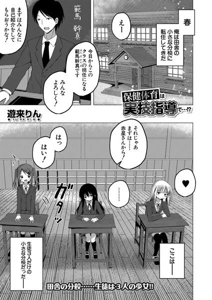 中出しエロ漫画 保健体育は実技指導で…!?(単話)