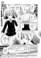 学級レ●プ日誌 -出席番号18番 月宮莉子-(単話)