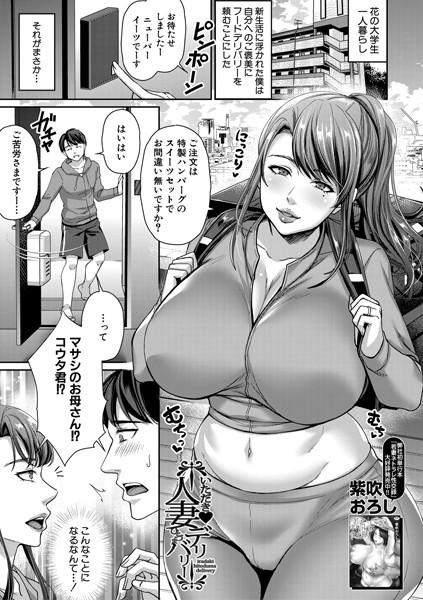 人妻エロ漫画 いただき▼人妻デリバリー(単話)