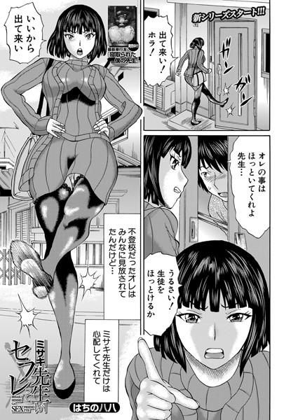 ミサキ先生がセフレって(単話)