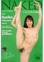 NAKED 0086 下着・女体図鑑 横山翔子