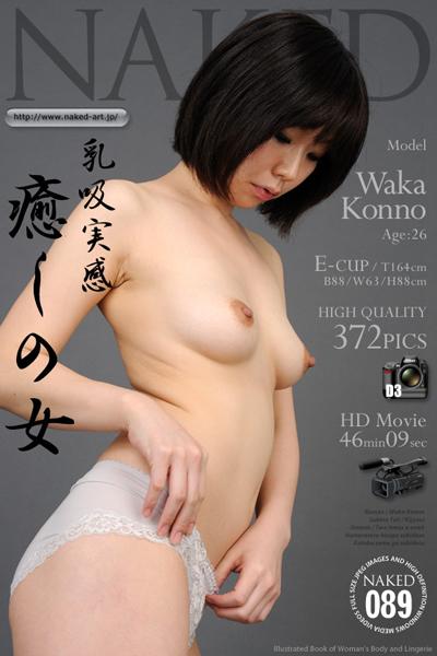 NAKED 0089 癒しの女・乳吸...