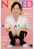NAKED 0135 大好き!ちぃ先生 吉野智恵 b105atfcp00073のパッケージ画像