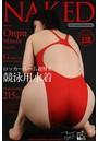 NAKED 0138 競泳用水着 美空おんぷ