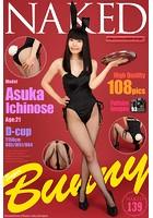 NAKED 0139 スーパーバニー 市ノ瀬明日香 b105atfcp00077のパッケージ画像