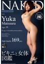NAKED 0192 ビキニと女体図鑑 松浦ユカ