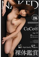 NAKED 0236 裸体鑑賞 CoCo@(ここあ)