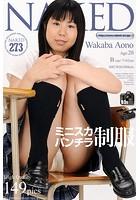 NAKED 0273 ミニスカパンチラ制服 青野若葉