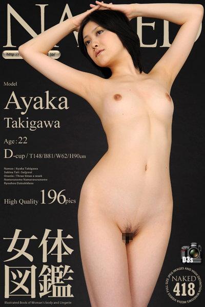 NAKED 0418 女体図鑑 滝川彩華