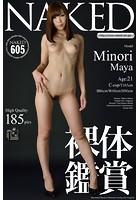 NAKED 0605 裸体鑑賞