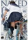 NAKED 0651 自転車パンチラ