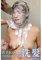 お手伝い洗髪