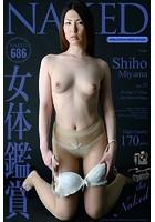 NAKED 0686 女体鑑賞