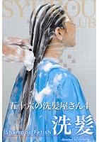 五十六の洗髪屋さん 4