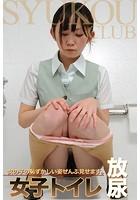 和式トイレ放尿 258 OL制服和式トイレ放尿