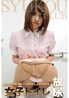 和式トイレ放尿 309 OL制服和式トイレ放尿 b105ctfcp00754のパッケージ画像
