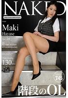 NAKED 0745 階段のOL b105ctfcp00787のパッケージ画像