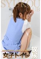 和式トイレ放尿 352 OL制服和式トイレ放尿 b105ctfcp00917のパッケージ画像