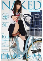 NAKED 0783 自転車とパンチラ