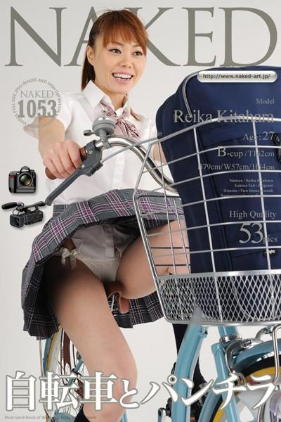 自転車とパンチラ 北原麗香