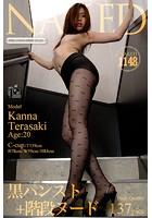 黒パンスト+階段ヌード 寺崎カンナ