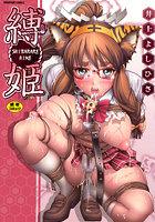 縛姫-SHIBARAREHIME-