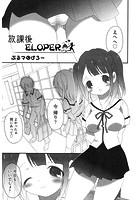 放課後ELOPER(単話)