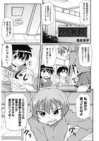 ウラ新聞(単話)