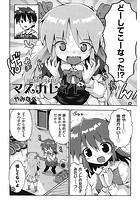 マスカレイド(単話)