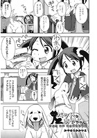 ペットなあやちゃん(単話)