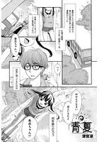 青夏(単話)