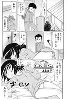 しゅいん寝入り(単話)