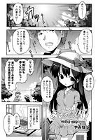 みるきぃ うぇい(単話)