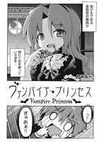 ヴァンパイア・プリンセス(単話)