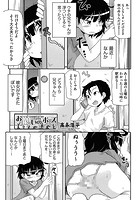 お願いのポーズ(単話)