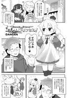おもらしプリンセス!(単話)